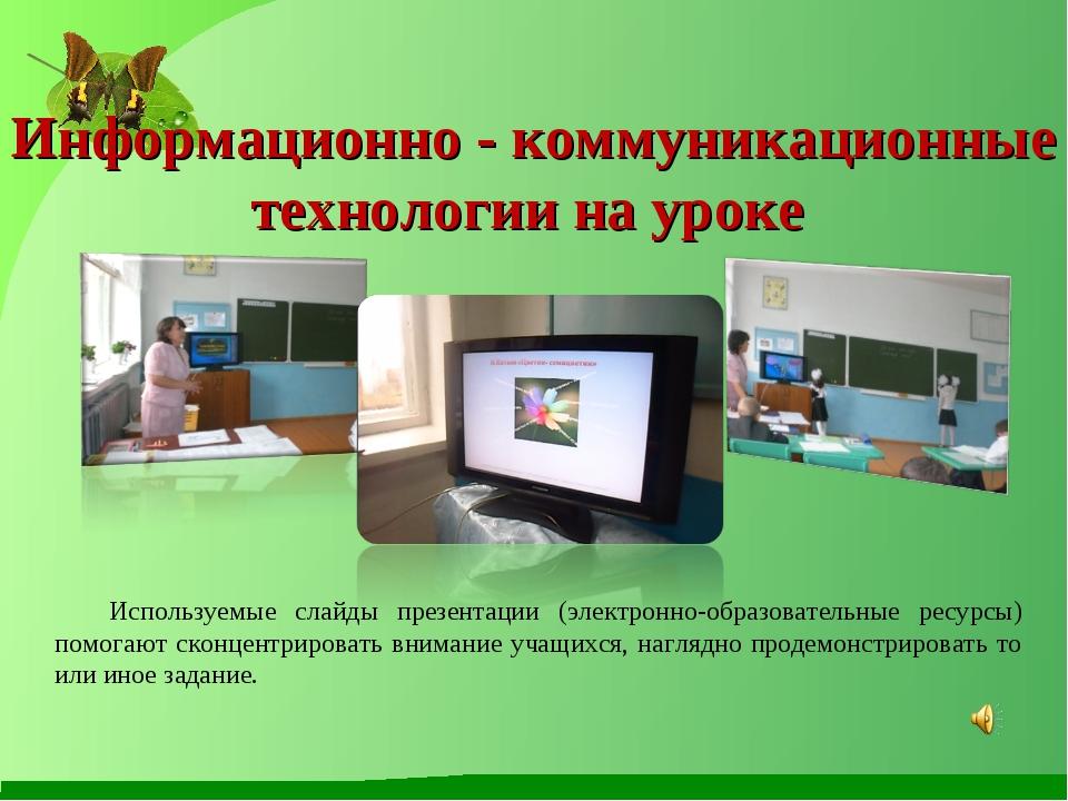 Информационно - коммуникационные технологии на уроке Используемые слайды през...