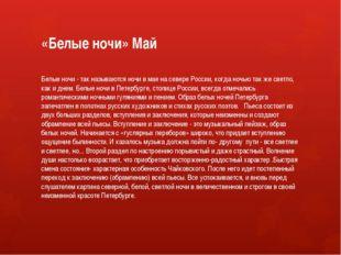 «Белые ночи» Май Белые ночи - так называются ночи в мае на севере России, ког