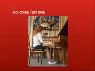 Чеснокова Кристина