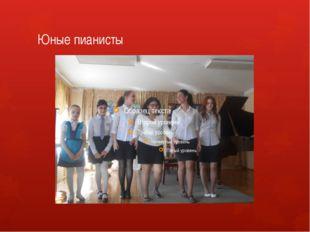 Юные пианисты