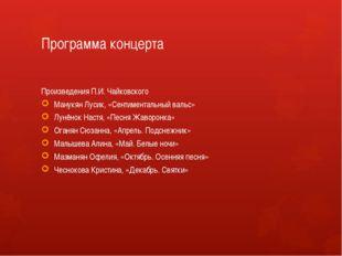 Программа концерта Произведения П.И. Чайковского Манукян Лусик, «Сентименталь