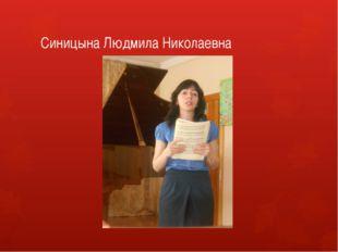 Синицына Людмила Николаевна