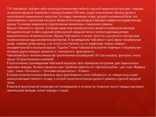 П.И.Чайковский, вобрав в себя лучшие достижения европейской и русской музыкал