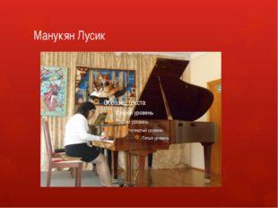 Манукян Лусик