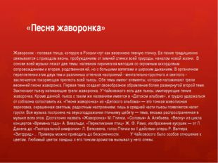 «Песня жаворонка» Жаворонок - полевая птица, которую в России чтут как весенн