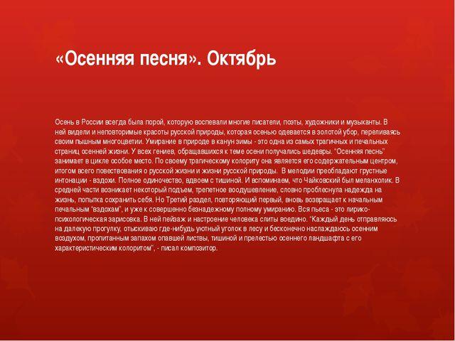 «Осенняя песня». Октябрь Осень в России всегда была порой, которую воспевали...
