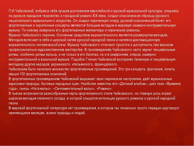 П.И.Чайковский, вобрав в себя лучшие достижения европейской и русской музыкал...