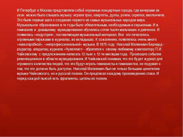 И Петербург и Москва представляли собой огромные концертные города, где вечер...