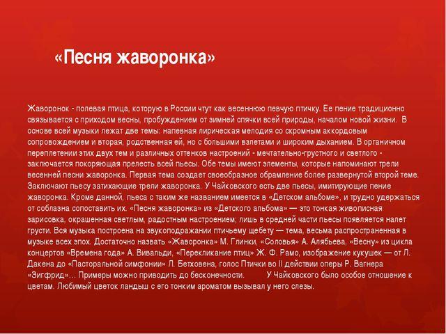 «Песня жаворонка» Жаворонок - полевая птица, которую в России чтут как весенн...