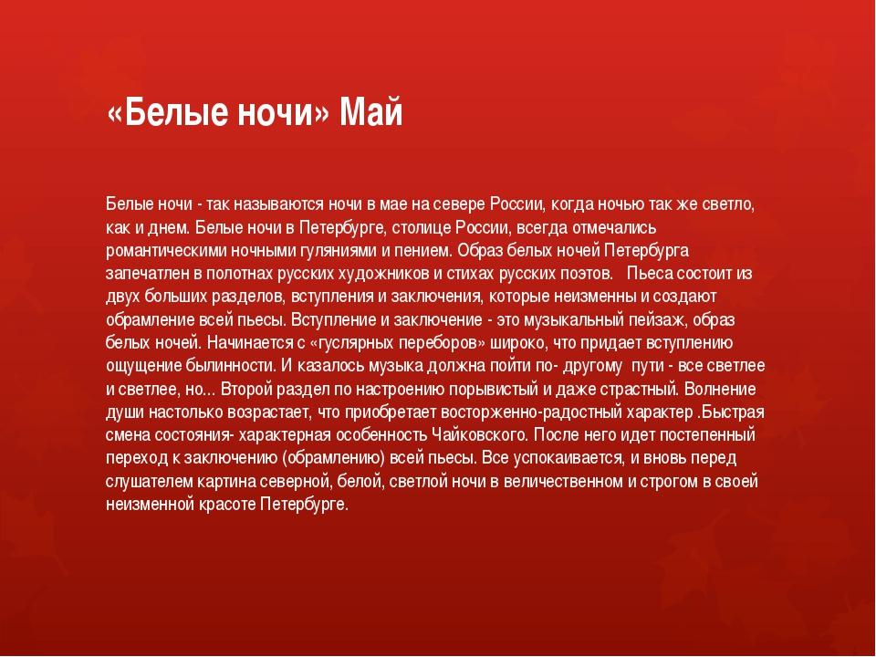 «Белые ночи» Май Белые ночи - так называются ночи в мае на севере России, ког...