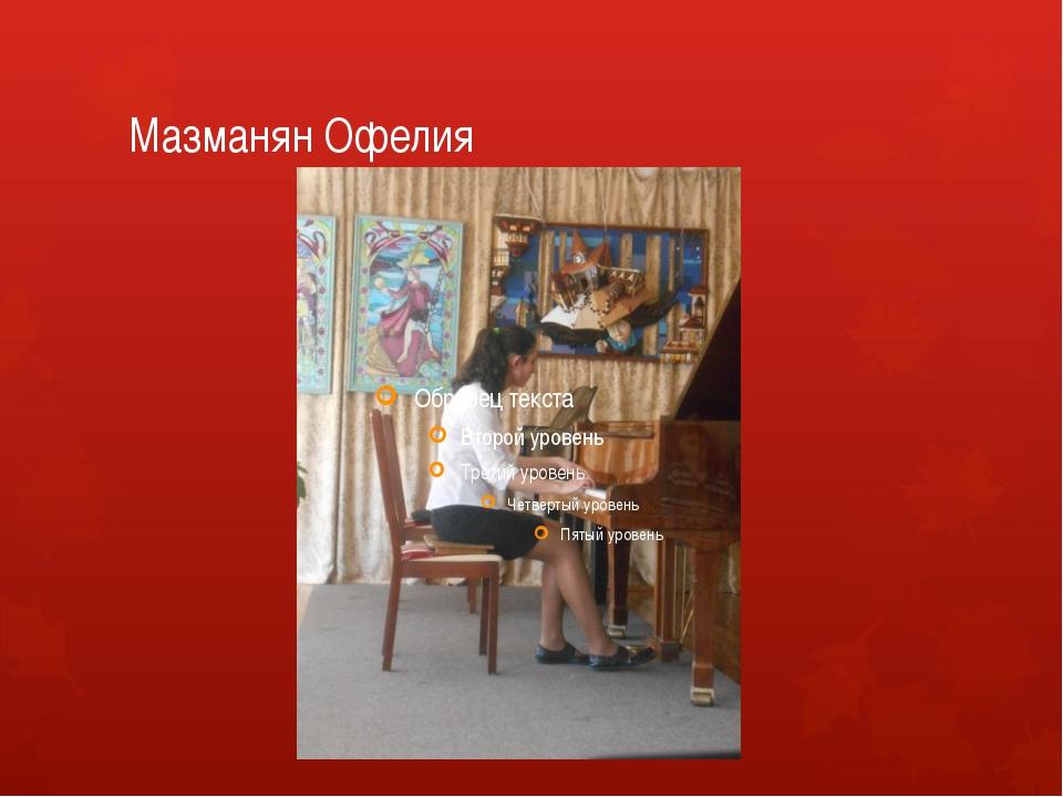 Мазманян Офелия