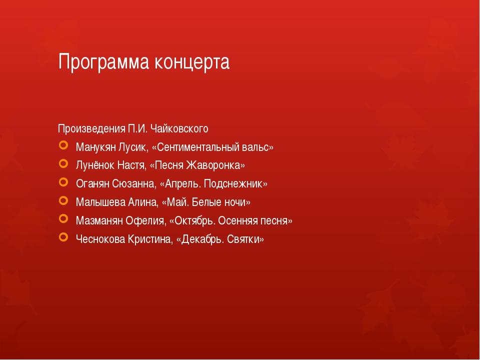 Программа концерта Произведения П.И. Чайковского Манукян Лусик, «Сентименталь...