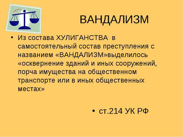ВАНДАЛИЗМ Из состава ХУЛИГАНСТВА в самостоятельный состав преступления с назв...