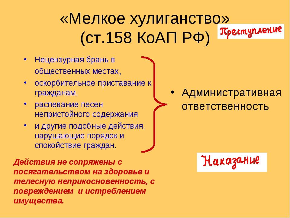 «Мелкое хулиганство» (ст.158 КоАП РФ) Нецензурная брань в общественных местах...