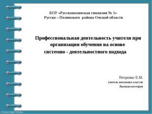 БОУ «Русскополянская гимназия № 1» Русско – Полянского района Омской области