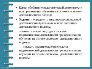 Цель: обобщение педагогической деятельности при организации обучения на основ