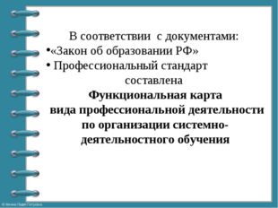 В соответствии с документами: «Закон об образовании РФ» Профессиональный стан