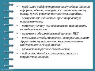 - предлагаю дифференцированные учебные задания и формы работы, поощряю к само
