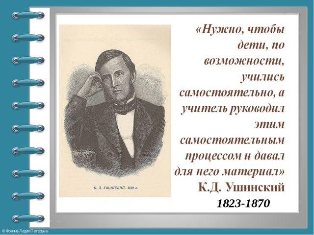 1823-1870 © Фокина Лидия Петровна