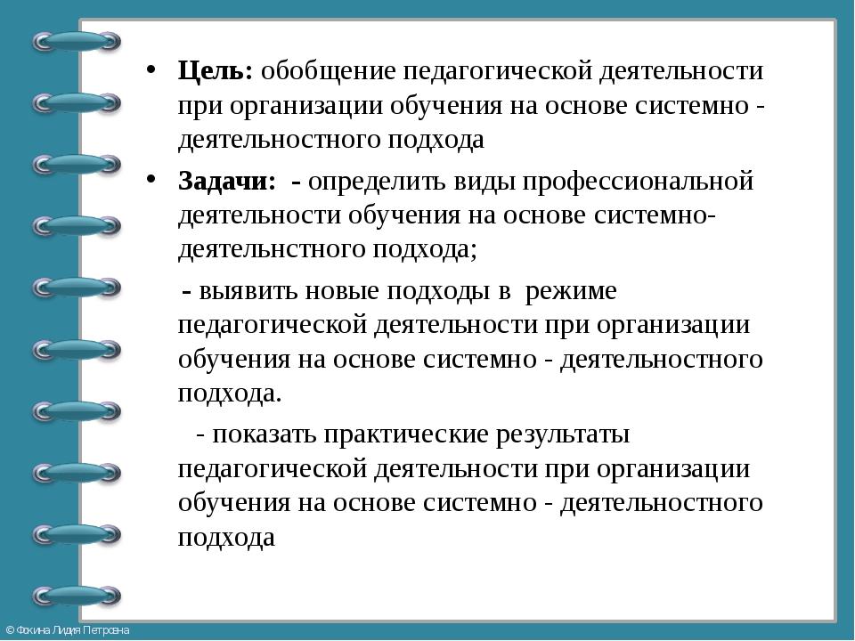 Цель: обобщение педагогической деятельности при организации обучения на основ...
