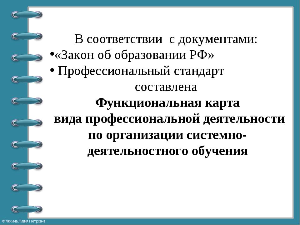 В соответствии с документами: «Закон об образовании РФ» Профессиональный стан...
