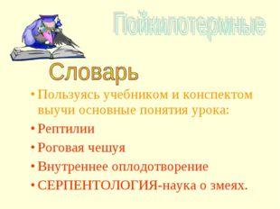 Пользуясь учебником и конспектом выучи основные понятия урока: Рептилии Рогов