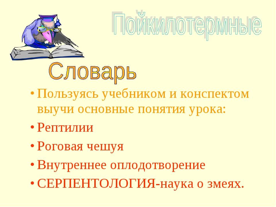 Пользуясь учебником и конспектом выучи основные понятия урока: Рептилии Рогов...