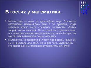 В гостях у математики. Математика — одна из древнейших наук. Элементы математ