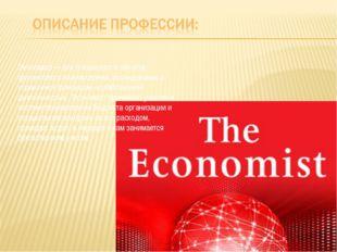 Экономист — это специалист в области финансового планирования, исследования и