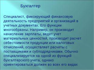 Бухгалтер Специалист, фиксирующий финансовую деятельность предприятий и орган