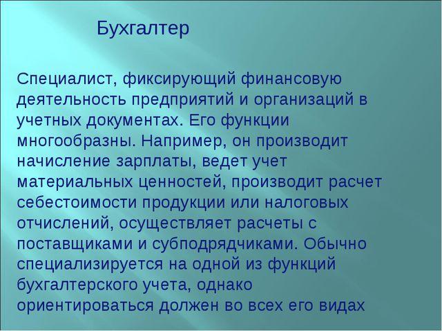 Бухгалтер Специалист, фиксирующий финансовую деятельность предприятий и орган...