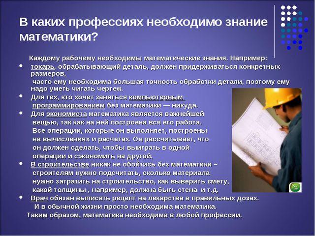 Презентация для внеклассного мероприятия па математике на тему  В каких профессиях необходимо знание математики Каждому рабочему необходимы
