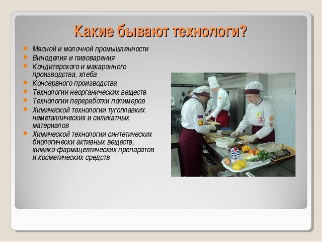 Мясной и молочной промышленности Виноделия и пивоварения Кондитерского и мака...
