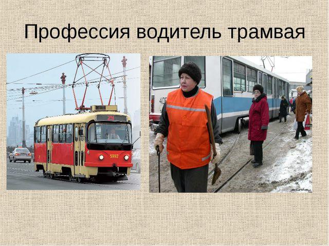 Профессия водитель трамвая