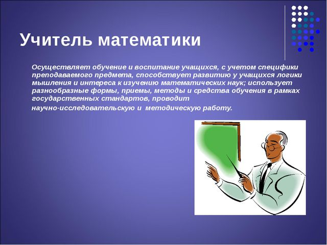 Учитель математики Осуществляет обучение и воспитание учащихся, с учетом спец...