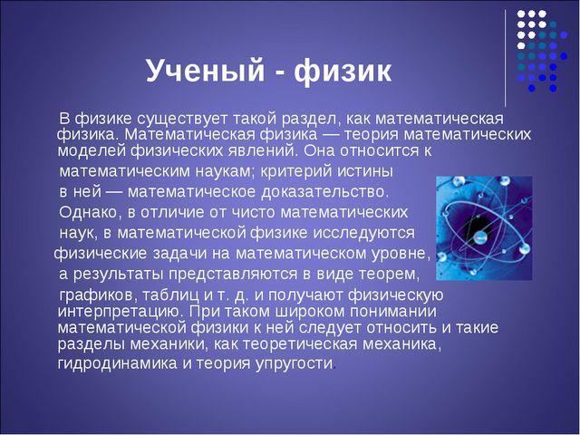 Ученый - физик В физике существует такой раздел, как математическая физика. М...