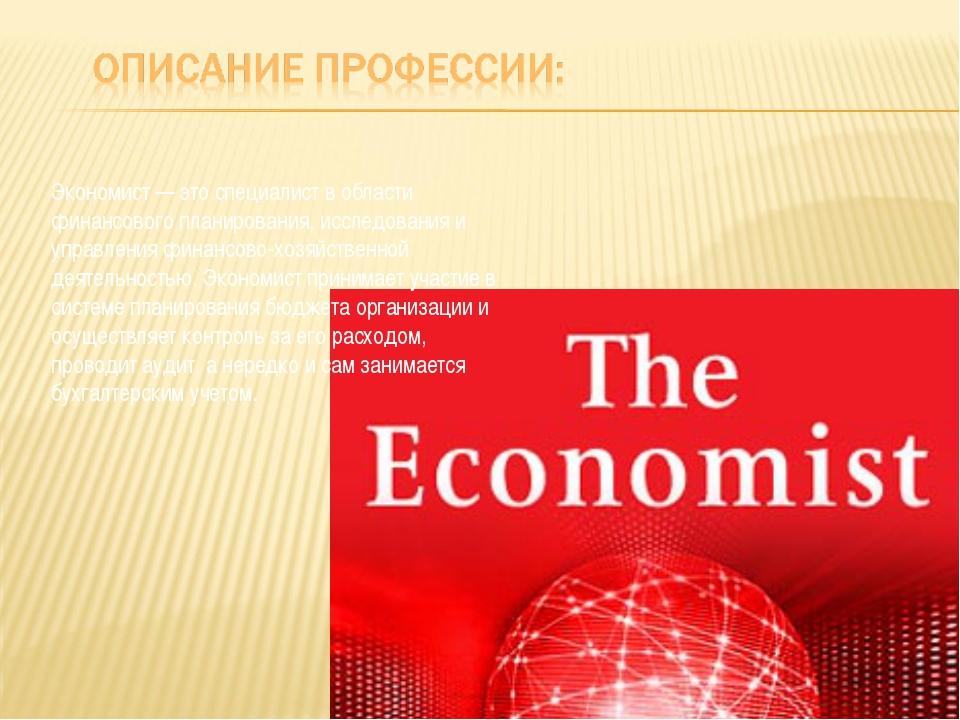 Экономист — это специалист в области финансового планирования, исследования и...