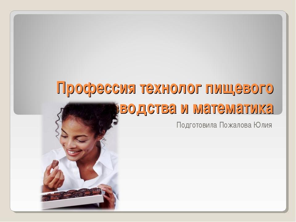 Профессия технолог пищевого производства и математика Подготовила Пожалова Юлия