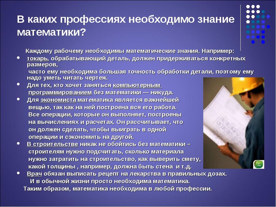 В каких профессиях необходимо знание математики? Каждому рабочему необходимы...