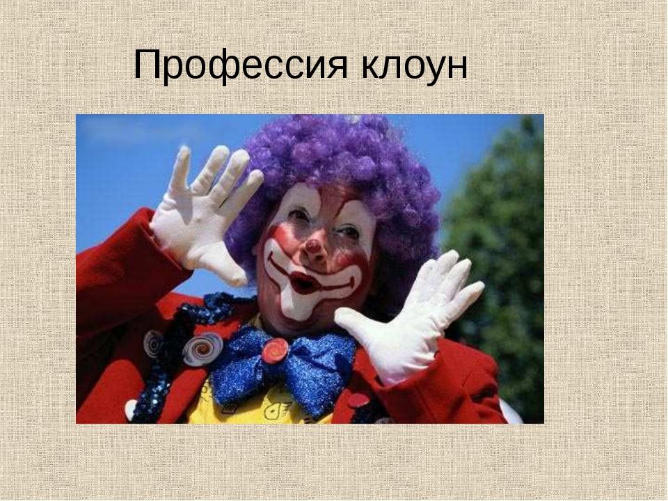 Профессия клоун