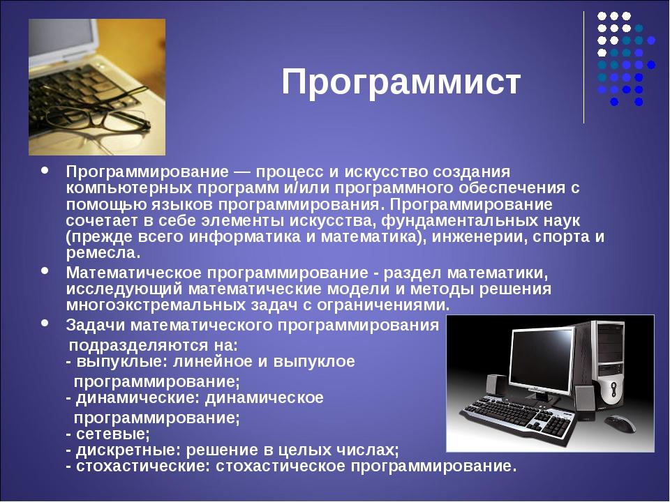 Программист Программирование — процесс и искусство создания компьютерных про...
