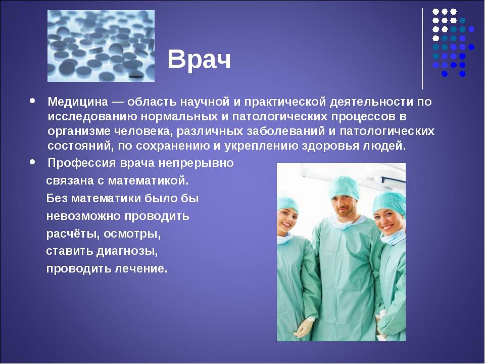 Врач Медицина — область научной и практической деятельности по исследованию...