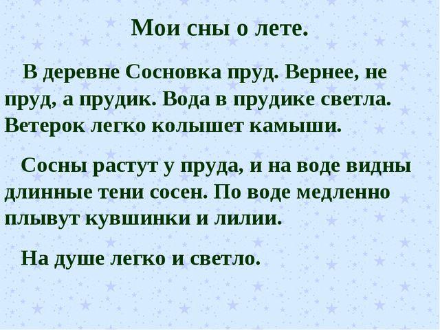 Мои сны о лете. В деревне Сосновка пруд. Вернее, не пруд, а прудик. Вода в пр...