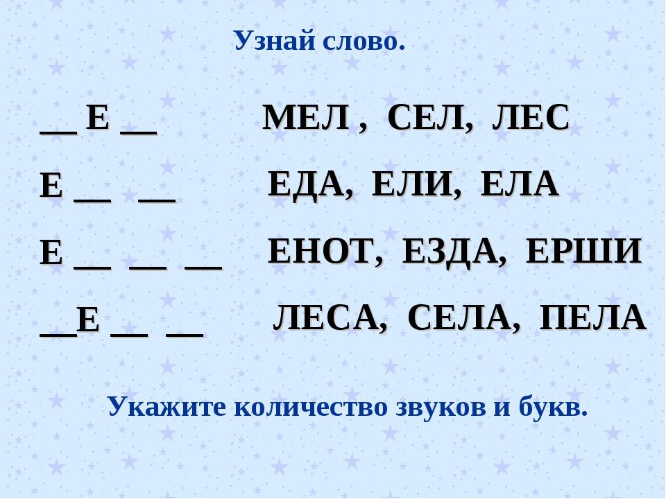 Узнай слово. __ Е __ Е __ __ Е __ __ __ __Е __ __ МЕЛ , СЕЛ, ЛЕС ЕДА, ЕЛИ, ЕЛ...