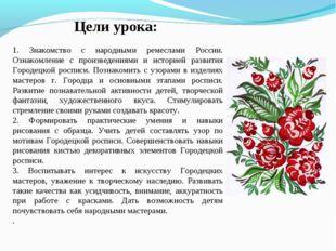 Цели урока:  1. Знакомство с народными ремеслами России. Ознакомление с прои