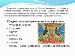 Благодаря знаменитому мастеру Лазарю Мельникову в 19 веке в росписи появились