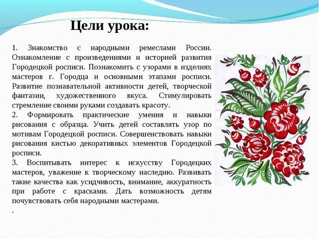 Цели урока:  1. Знакомство с народными ремеслами России. Ознакомление с прои...