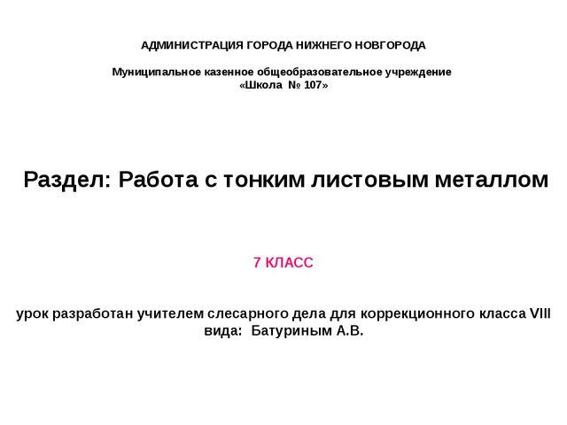 АДМИНИСТРАЦИЯ ГОРОДА НИЖНЕГО НОВГОРОДА  Муниципальное казенное общеобразо...