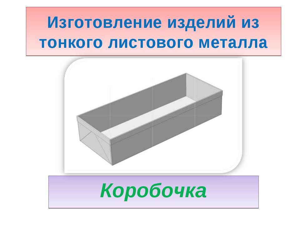 Изготовление изделий из тонкого листового металла Коробочка