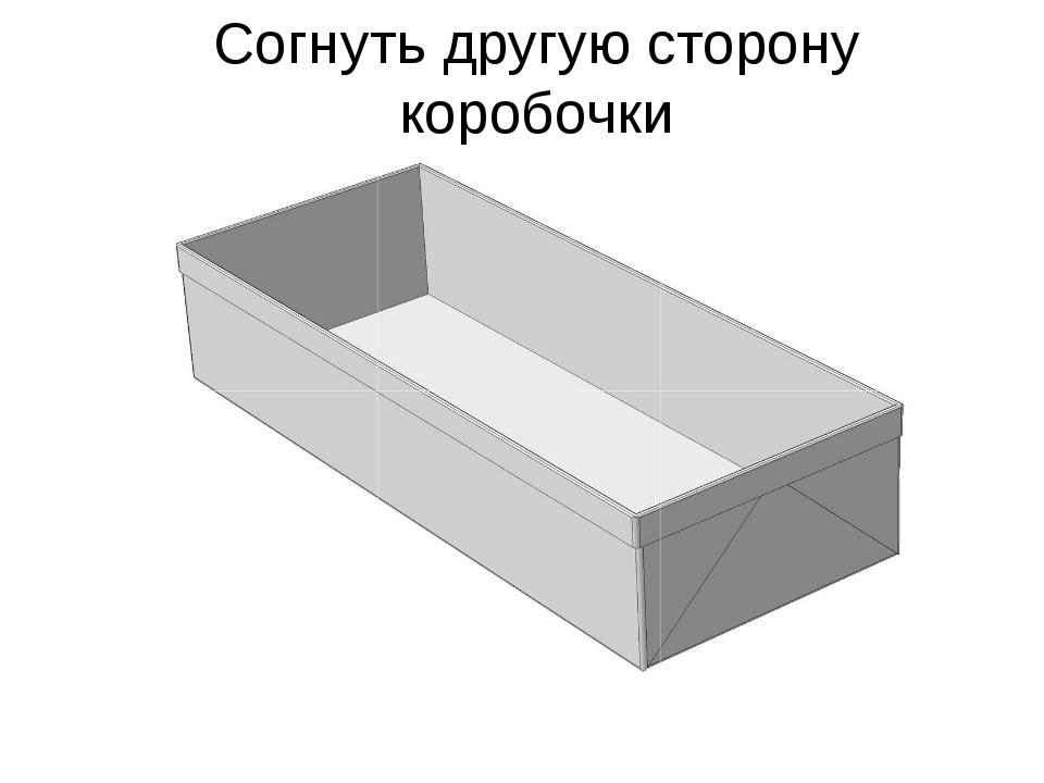 Согнуть другую сторону коробочки